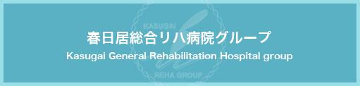 春日居サイバーリハ病院グループ Kasugai Cyber Reha group