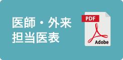 医師・外来担当医表 PDF