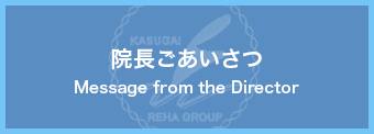 院長ごあいさつ Message from the Director