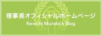 理事長オフィシャルホームページ Kenichi Murata's Blog