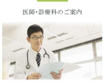 医師・診療科のご案内