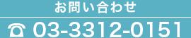 お問い合わせ 03-3312-0151